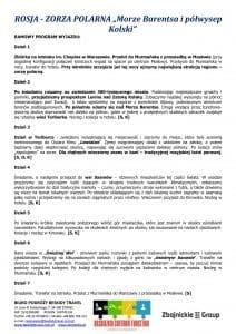 """Wycieczka objazdowa Morze Barentsa półwysep Kolski 7 dni 2 212x300 - ROSJA - ZORZA POLARNA """"Morze Barentsa i półwysep Kolski"""""""